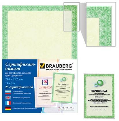 Фото - Сертификат-бумага для лазерной печати BRAUBERG, А4, 25 листов, 115 г/м2, Зеленый интенсив, 122623 доброе утро лимон зеленый чай 100 г