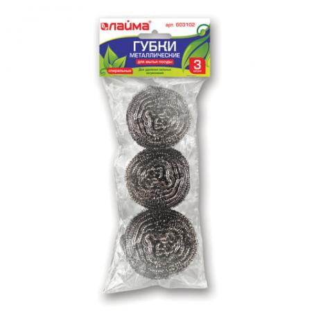 мочалки Губки (мочалки) для посуды металлические ЛАЙМА, комплект 3 шт., спиральные по 20 г, 603102