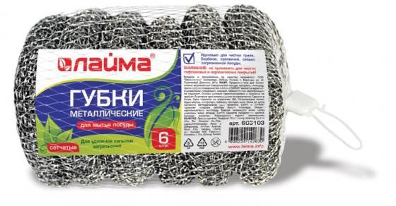 Губки (мочалки) для посуды металлические ЛАЙМА, комплект 6 шт., сетчатые по 15 г, 603103