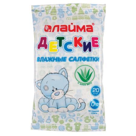 Салфетки влажные КОМПЛЕКТ 20 шт., для детей ЛАЙМА, универсальные, очищающие, экстракт алоэ, 128073 влажные салфетки bonne brise алоэ 15 шт