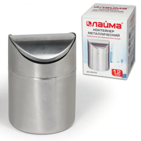 Фото - Урна для мусора ЛАЙМА настольная, с качающейся крышкой, 1,2 л, 12 х 16,5 см, нержавеющая сталь, матовая, 601618 урна для мусора лайма настольная с качающейся крышкой нержавеющая сталь матовая 601618
