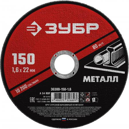 Круг отрезной абразивный по металлу, для УШМ, 150 x 1,6 мм, ЗУБР Мастер цены