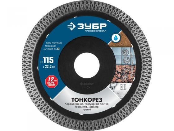 Диск отрезной алмазный ТОНКОРЕЗ, d=115 мм, ЗУБР Профессионал 36659-115 отрезной диск для ушм 115 мм bosch 2608623012