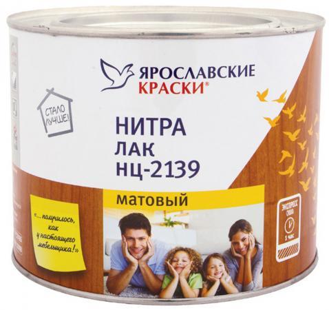 """ЛАК НЦ-2139 МАТОВЫЙ 1,7 КГ (6) """"ЯРОСЛАВЛЬ"""""""