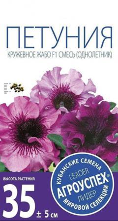 СЕМЕНА ЦВЕТОВ ПЕТУНИЯ КРУЖЕВНОЕ ЖАБО F1 СМЕСЬ 10 ШТ. (10/400) АГРОУСПЕХ семена агроуспех фриллитуния вишневая петуния f1 о 29785 8 шт