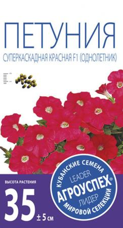 СЕМЕНА ЦВЕТОВ ПЕТУНИЯ СУПЕРКАСКАДНАЯ КРАСНАЯ F1 10 ШТ. (10/400) АГРОУСПЕХ семена агроуспех фриллитуния вишневая петуния f1 о 29785 8 шт