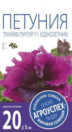 СЕМЕНА ЦВЕТОВ ПЕТУНИЯ ТРИУМФ ПУРПУР F1 10 ШТ. (10/400) АГРОУСПЕХ семена агроуспех фриллитуния вишневая петуния f1 о 29785 8 шт
