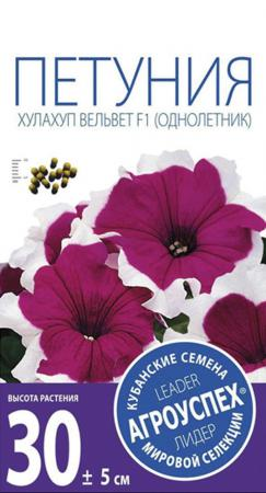 СЕМЕНА ЦВЕТОВ ПЕТУНИЯ ХАЛАХУЛ ВЕЛЬВЕТ F1 10 ШТ. (10/400) АГРОУСПЕХ семена агроуспех фриллитуния вишневая петуния f1 о 29785 8 шт