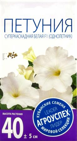 СЕМЕНА ЦВЕТОВ ПЕТУНИЯ СУПЕРКАСКАДНАЯ БЕЛАЯ F1 10 ШТ. (10/400) АГРОУСПЕХ семена агроуспех фриллитуния вишневая петуния f1 о 29785 8 шт