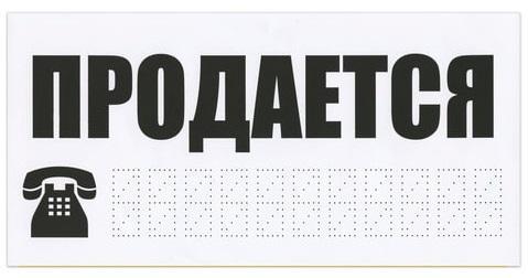 """Знак автомобильный """"Продается"""", прямоугольник 300х150 мм, самоклейка, европодвес, ТПП-7 знак фолиант ведется видеонаблюдение в70"""