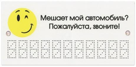 Знак автомобильный Мешает мой автомобиль? Звоните!, 210х100 мм, пластиковый, 1 мм, европодвес, ТПП наклейка на авто фолиант табличка продается тпп 6