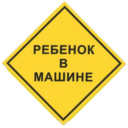 """Знак автомобильный """"Ребенок в машине"""", квадрат 150х150 мм, самоклейка, европодвес, НРМ знак фолиант ведется видеонаблюдение в70"""