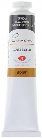 Краски масляные НЕВСКАЯ ПАЛИТРА Сонет 2604801 1 цвет