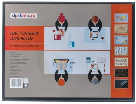 Коврик-подкладка настольный для письма, с карманом, 490х650 мм,