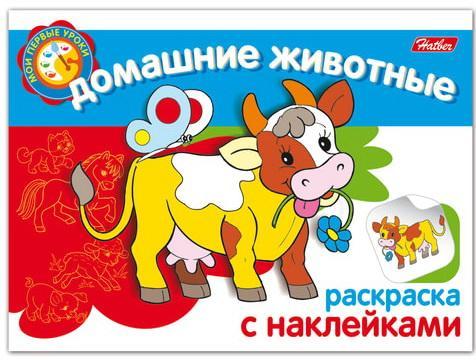 Книжка-раскраска А5, 4 л., HATBER, с наклейками, Мои первые уроки, Домашние животные, 4Р5н 05824, R133187 дружинина м домашние животные книжка панорамка