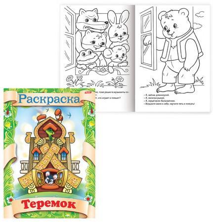 """Книжка-раскраска А4, 8 л., HATBER, Сказка за сказкой, """"Теремок"""", 8Р4 0510, R70063"""