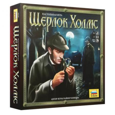 Настольная игра ходилка ЗВЕЗДА Шерлок Холмс настольная игра ходилка звезда простоквашино обж