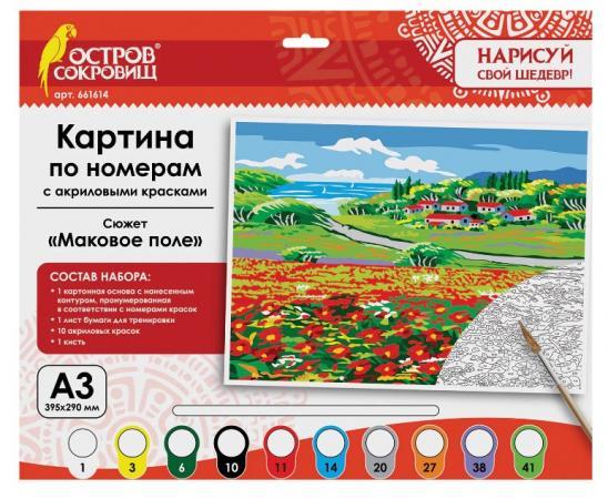 Картина по номерам ОСТРОВ СОКРОВИЩ МАКОВОЕ ПОЛЕ цена
