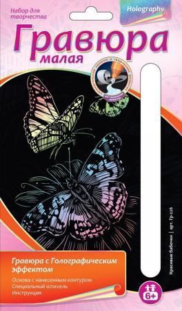 Гравюра Lori Красивые бабочки от 6 лет унисекс гравюра lori парусник от 6 лет унисекс гр 057