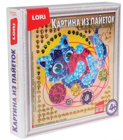 Картина из пайеток Lori Котёнок с клубком от 4 лет lori картина из пайеток райская птичка lori