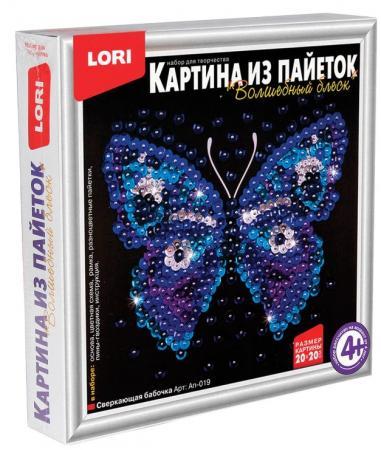 Картина из пайеток Lori Сверкающая бабочка от 4 лет lori картина из пайеток райская птичка lori