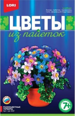 Набор для создания цветов из пайеток Lori Разноцветные герберы от 7 лет набор для творчества lori цветы из пайеток разноцветные герберы цв 002