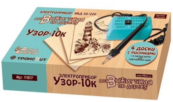 Набор для выжигания Десятое королевство Узор-10к десятое королевство набор для выжигания игривый щенок слониха со слоненком