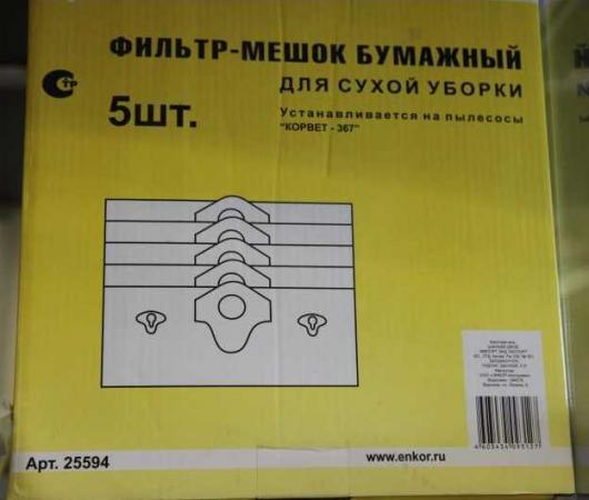Фильтр-мешок ЭНКОР 25594 бумажный 5шт для К367 мешок энкор 25594