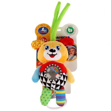 Купить Интерактивная игрушка УМКА Щенок с рождения, Подвесные игрушки