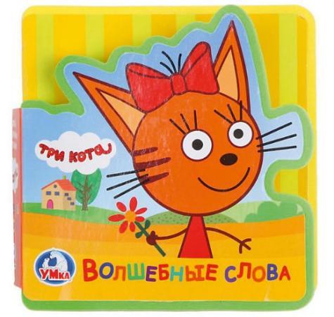 Купить Умка . Три кота. Волшебные слова. Книжка EVA с вырубкой и пазлами. 102х102мм, 5 пазлов в кор.40шт, Книги для малышей