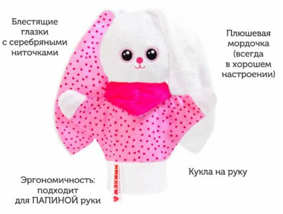 цена на Мякиши заяц МЯКИШИ Зайчик розовый текстиль