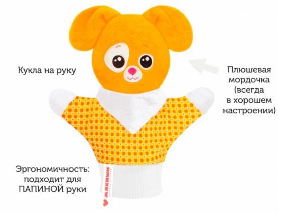 Купить Мякиши щенок МЯКИШИ Щенок оранжевый текстиль, Игрушки на руку