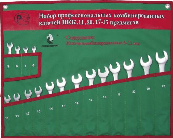 Набор ключей СТАНКОИМПОРТ НКК.11.30.17 комбинированных ключей