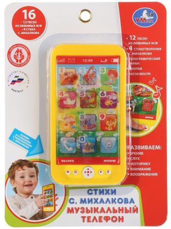 Интерактивная игрушка УМКА «Стихи С. Михалкова» от 1 года