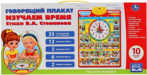 Интерактивная игрушка УМКА Изучаем Время от 3 лет