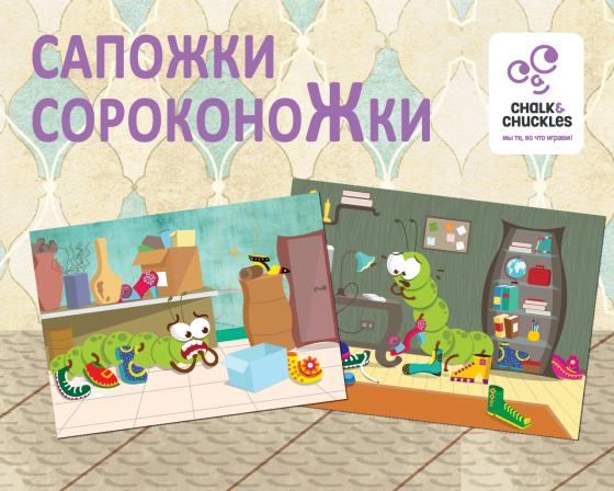 Настольная игра карточная CHALK AND CHUCKLES Сапожки сороконожки the chalk man