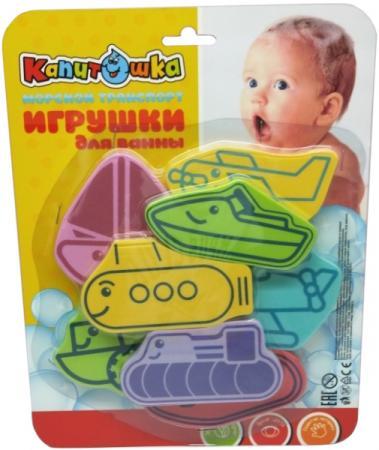 Набор игрушек для ванны Капитошка Водный транспорт водный транспорт