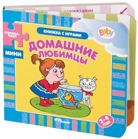 """цены на Книжка-игрушка """"Домашние любимцы"""" (""""Книжки-малышки"""") (Baby Step) 205*125*110  в интернет-магазинах"""