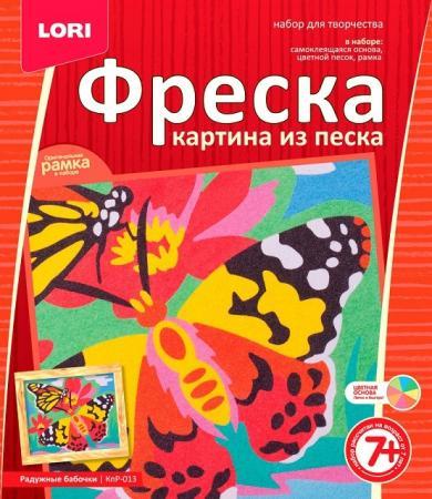 КпР-013 Фреска. Картина из песка Радужные бабочки  20х23х4 кпр 001 фреска картина из песка рыжий котенок 20х23х4