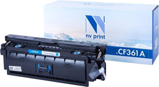 Фото - Картридж NV-Print CF361A голубой (cyan) 5000 стр для HP LaserJet Color M552dn/M553/M577 картридж hp cf361a 508a для color laserjet m552 m553 голубой 5000стр