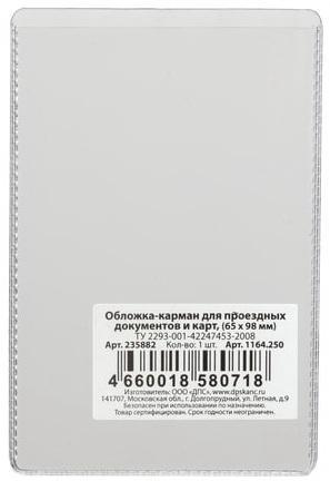 Обложка-карман для проездных документов и карт, ПВХ, прозрачная, 65х98 мм, ДПС, 1164.250