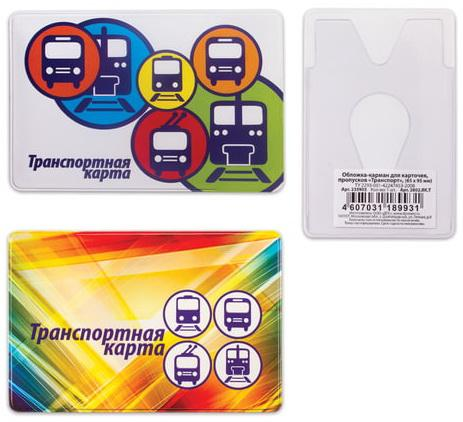 Обложка-карман для карточек, пропусков, ПВХ, Транспорт, 65х95 мм, ассорти, ДПС, 2802.ЯК.Т