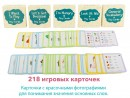 Комплект Умница Skylark English for Babies S014