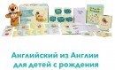 Комплект Умница Skylark English for Babies S015
