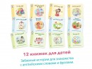 Комплект Умница Skylark English for Babies S016