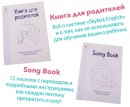 Комплект Умница Skylark English for Babies S017